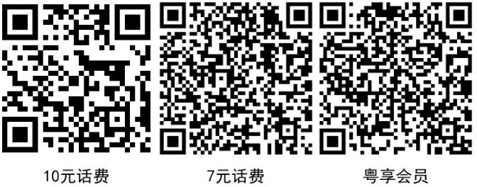 广东移动免费领取 17 元话费