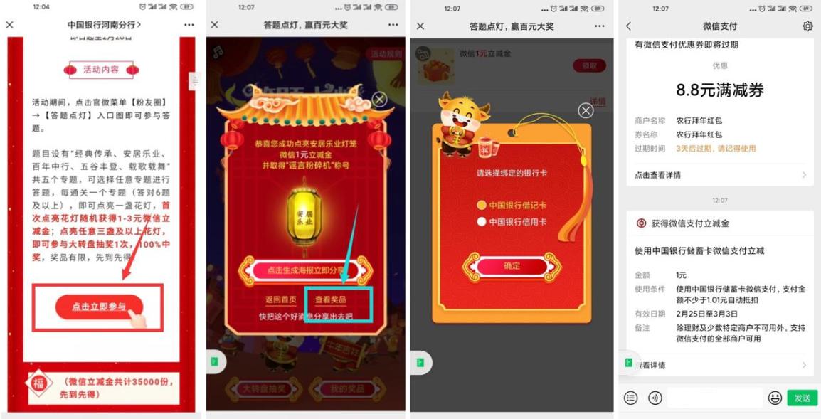 中国银行领 3 元微信立减金