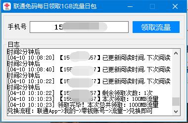 联通免码一键领取1G流量包