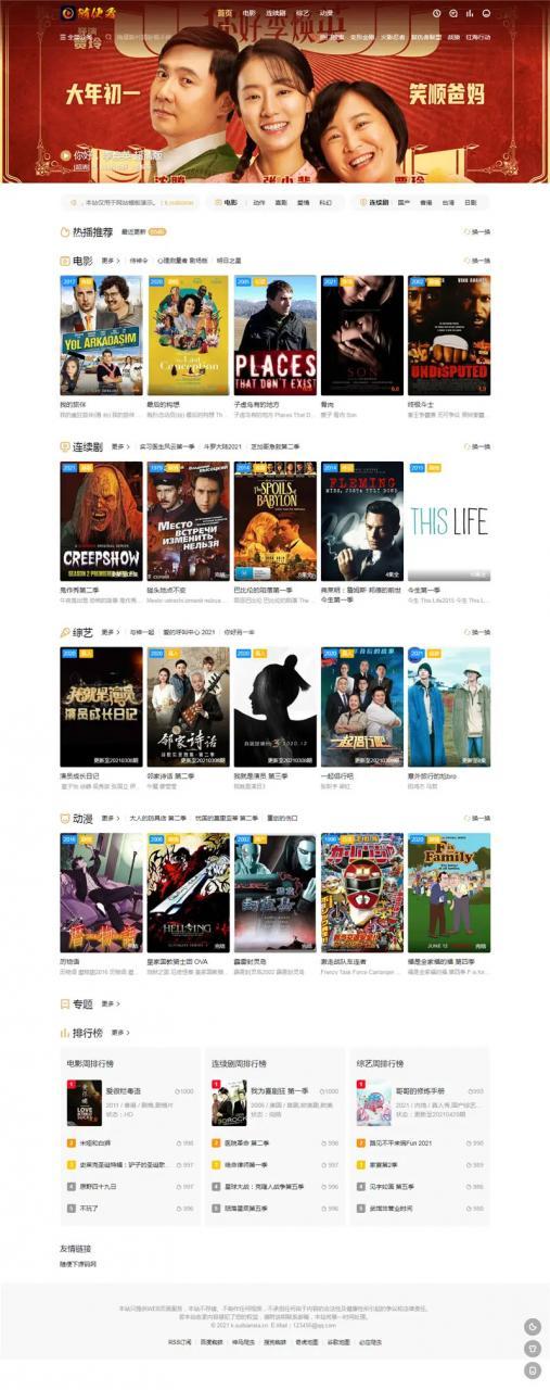苹果CMS V10影视的网站模板