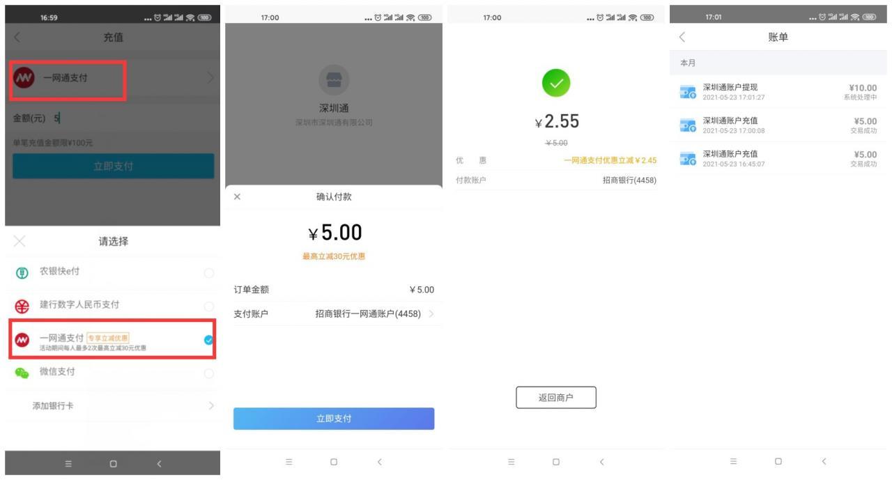 招行深圳通领5元微信零钱,需要实名!