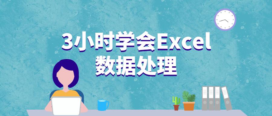 3小时学会Excel数据处理教程