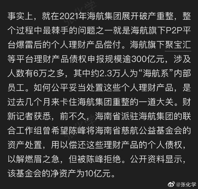 【喷嚏图卦20210926】东北限电